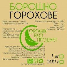 _gorokh-228x228.jpg